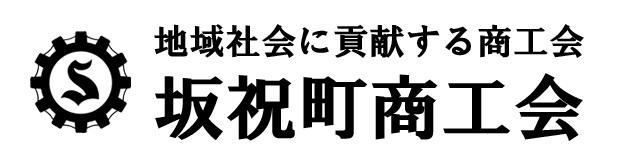 坂祝町商工会