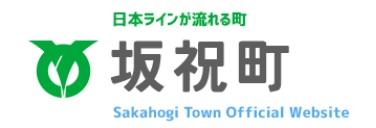 坂祝町役場